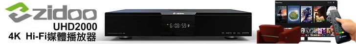 Zidoo UHD2000 4K 播放器 – 供電模組躍升 可能係「摩改」成分最高的 4K 多媒體盒子…!!?