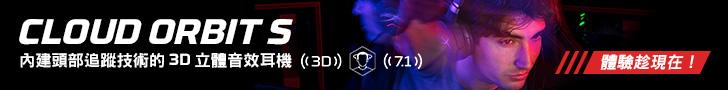 内建頭部追蹤技術的3D立體音效耳機 CLOUD ORBIT S
