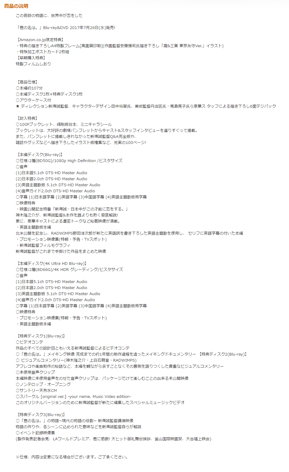 screencapture-amazon-co-jp-dp-B071NLPMZ5-ref-s9_acss_bw_cg_yourname_md2_w-149438.png