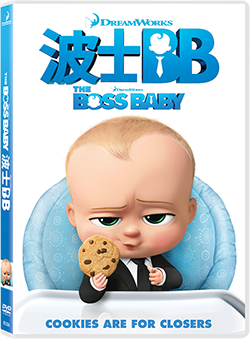BOSS BABY, THE DVD (1).png