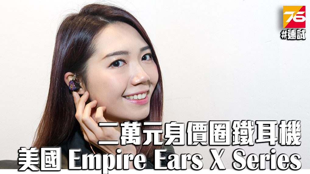 empire_ears_index_c.jpg