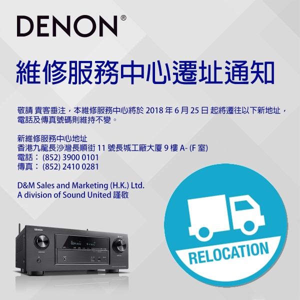 180626_Denon CS relocation_TCH.jpg