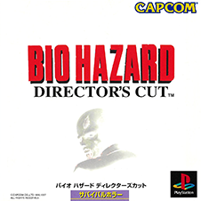BIO HAZARD DIRECTOR'S CUT.png