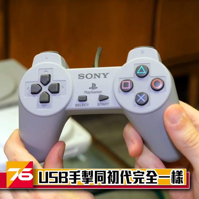 PSCLassicController.png