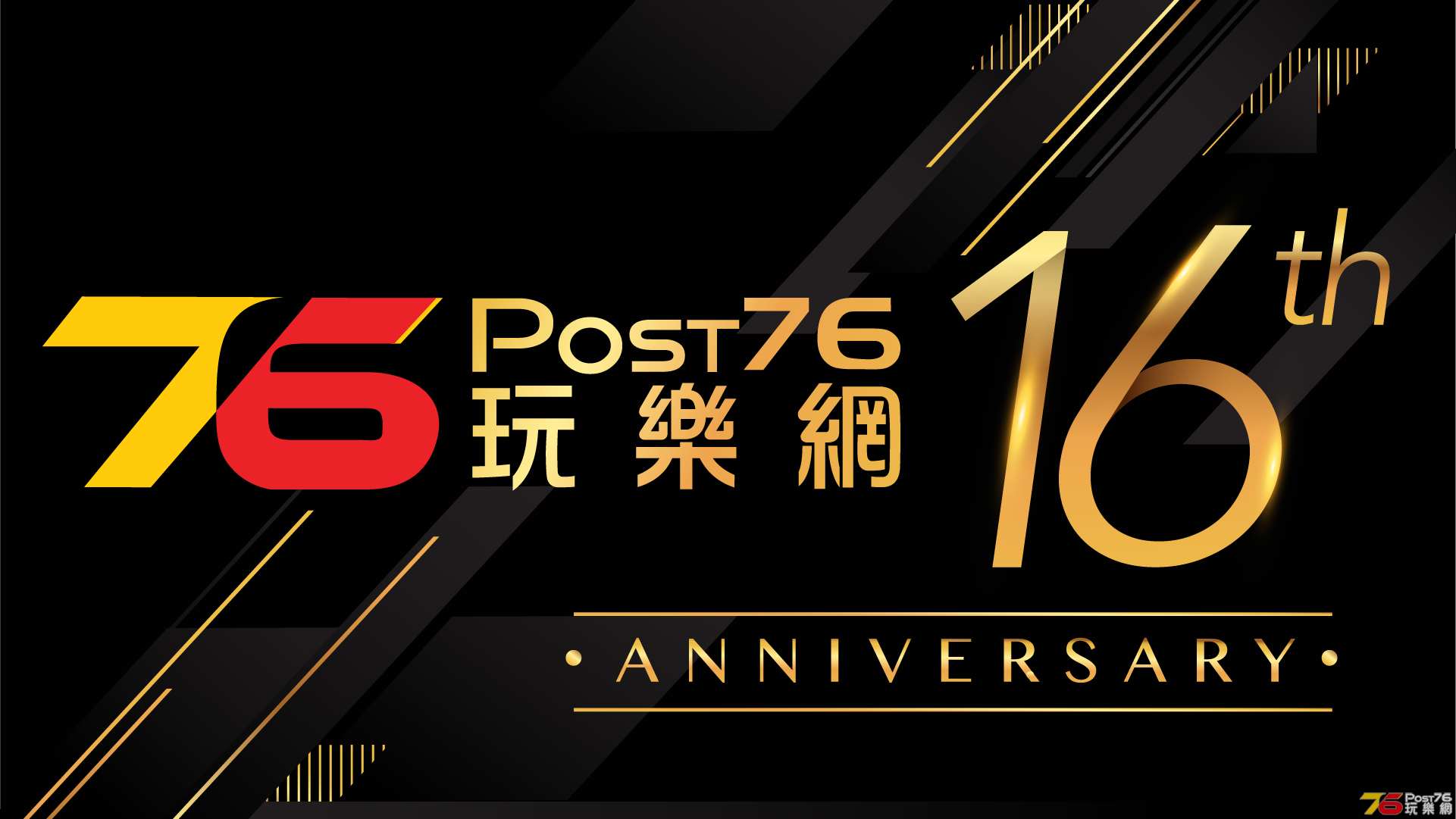 post76_16th_logo_AICS5.png