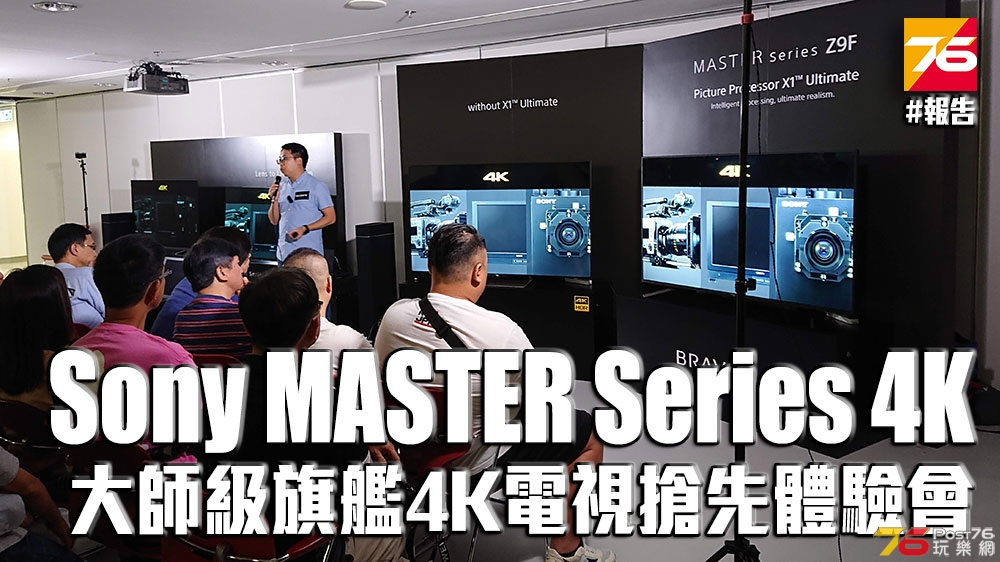 sony-master-series-4ktv-event-index.jpg