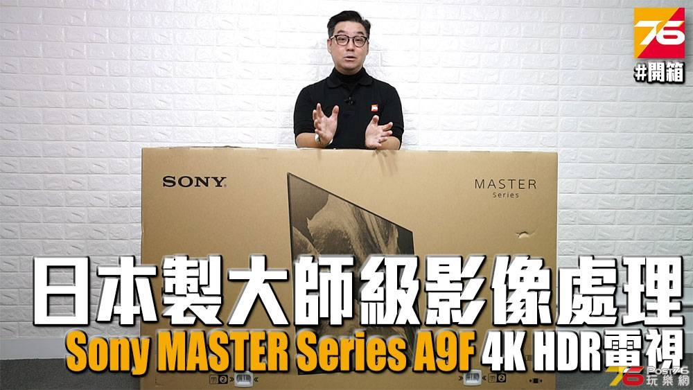 sony_A9F_UNBOX_Review_01.jpg