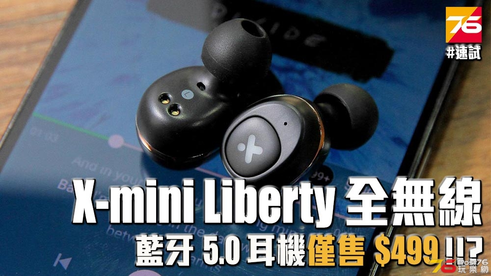 x_mini_liberty_wireless_ear.jpg