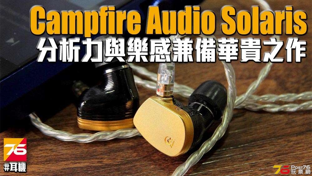 campfire_audio_solaris_review_0043E_INDEX.jpg