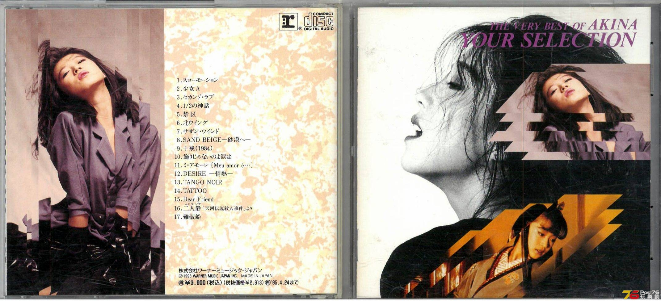 中森明菜 Akina Nakamori  1993 Your Selectioin The Very Best Of a.jpg