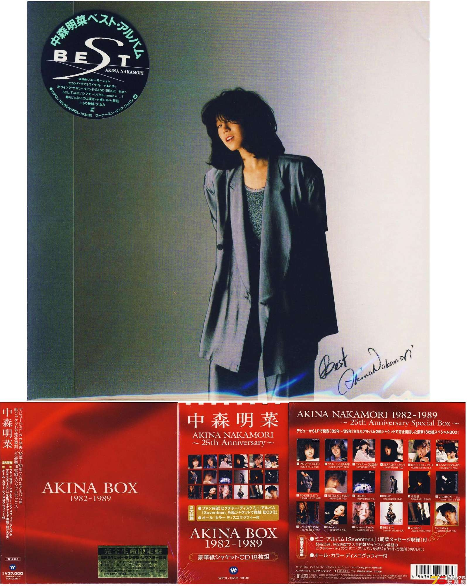 (1986.04.01 B2)BEST [2006.06.21 AKINA BOX 1982-1989 - Disc.jpg