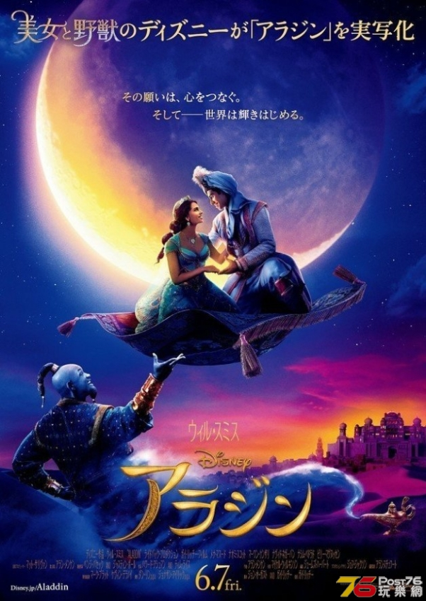 Aladdin-Naomi-Scott-Will-Smith-Genie-Poster.jpg