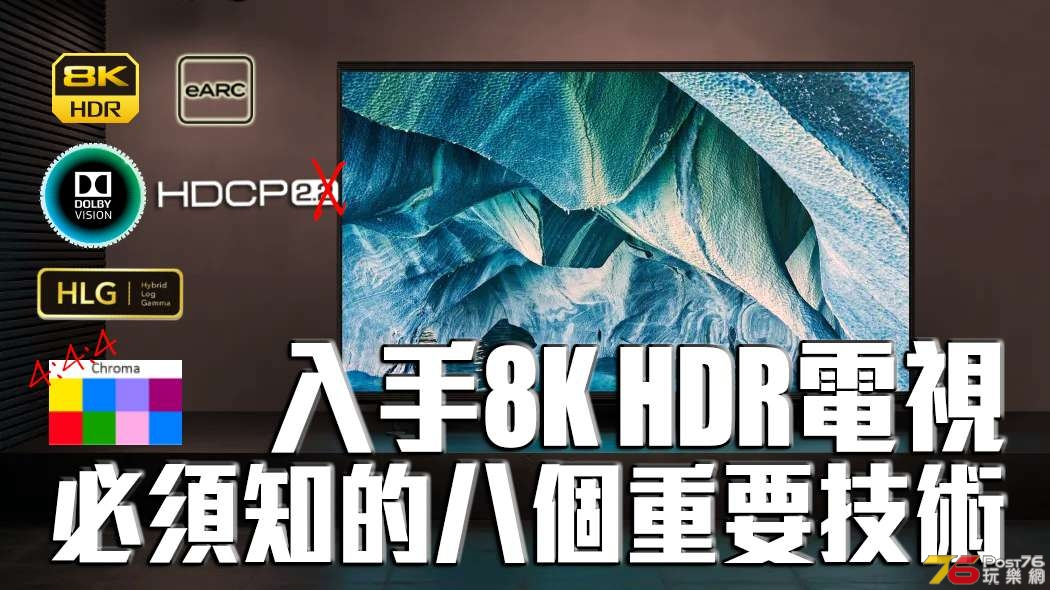 sony-8k-hdr-tv-technology-trand.png
