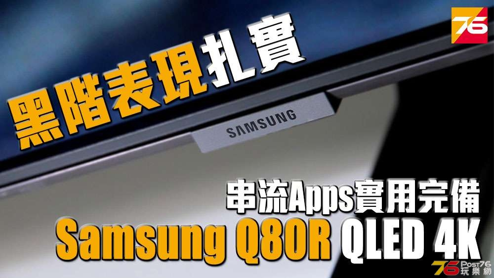 SAMSUNG-4K-Q80R-unbox-review-1.jpg