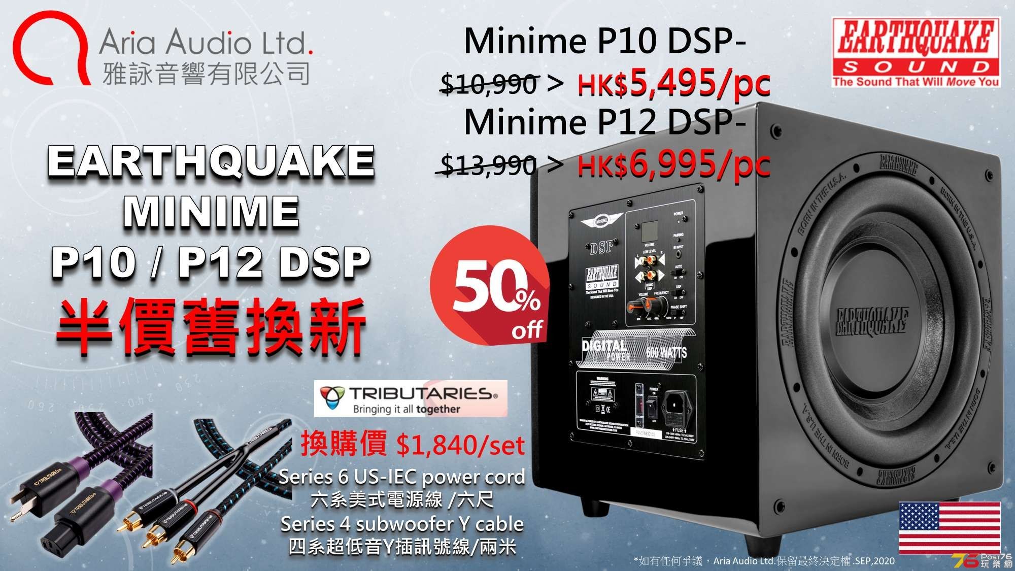 earthquake DSP promotion 50 off R2.jpg