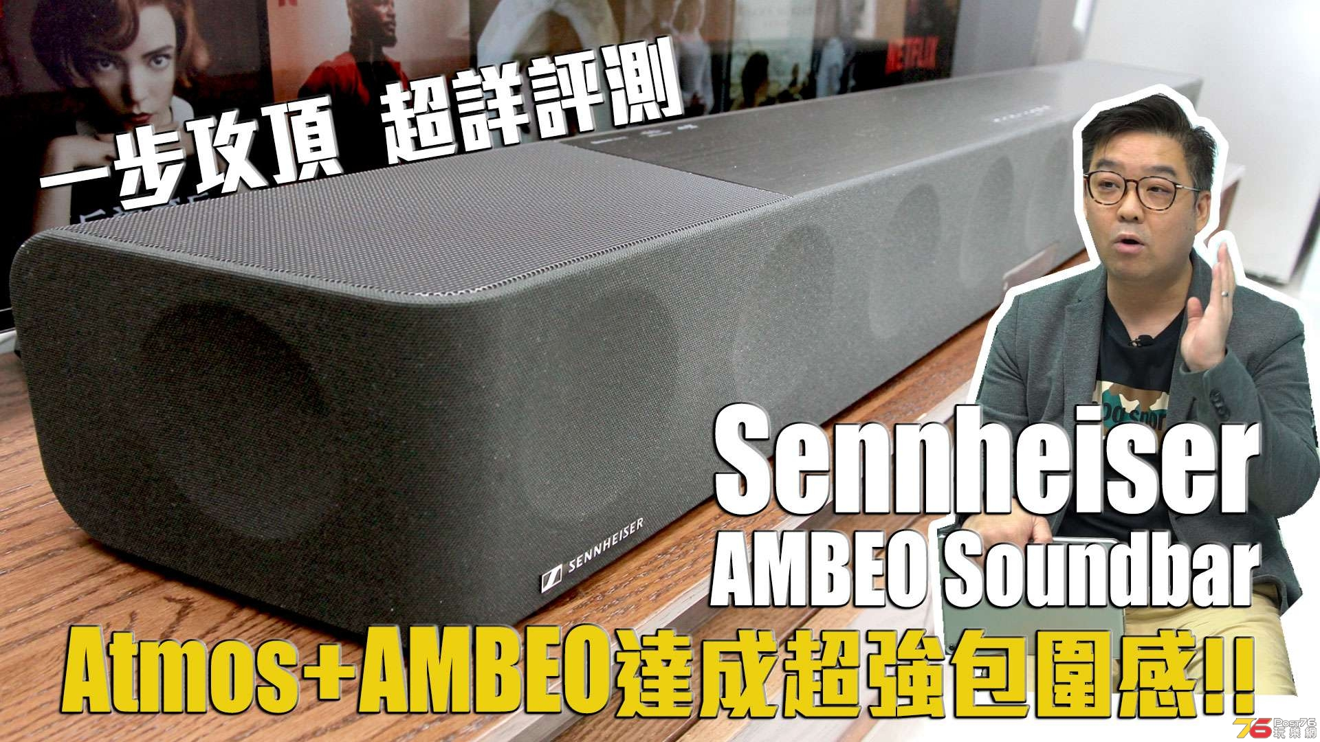 Sennheiser-Anbeo-soundbar-review-forum.jpg