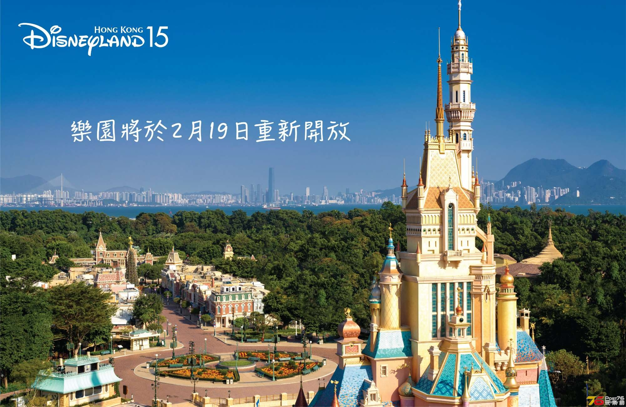 HKDL_Reopening_Key Image_TC.jpeg