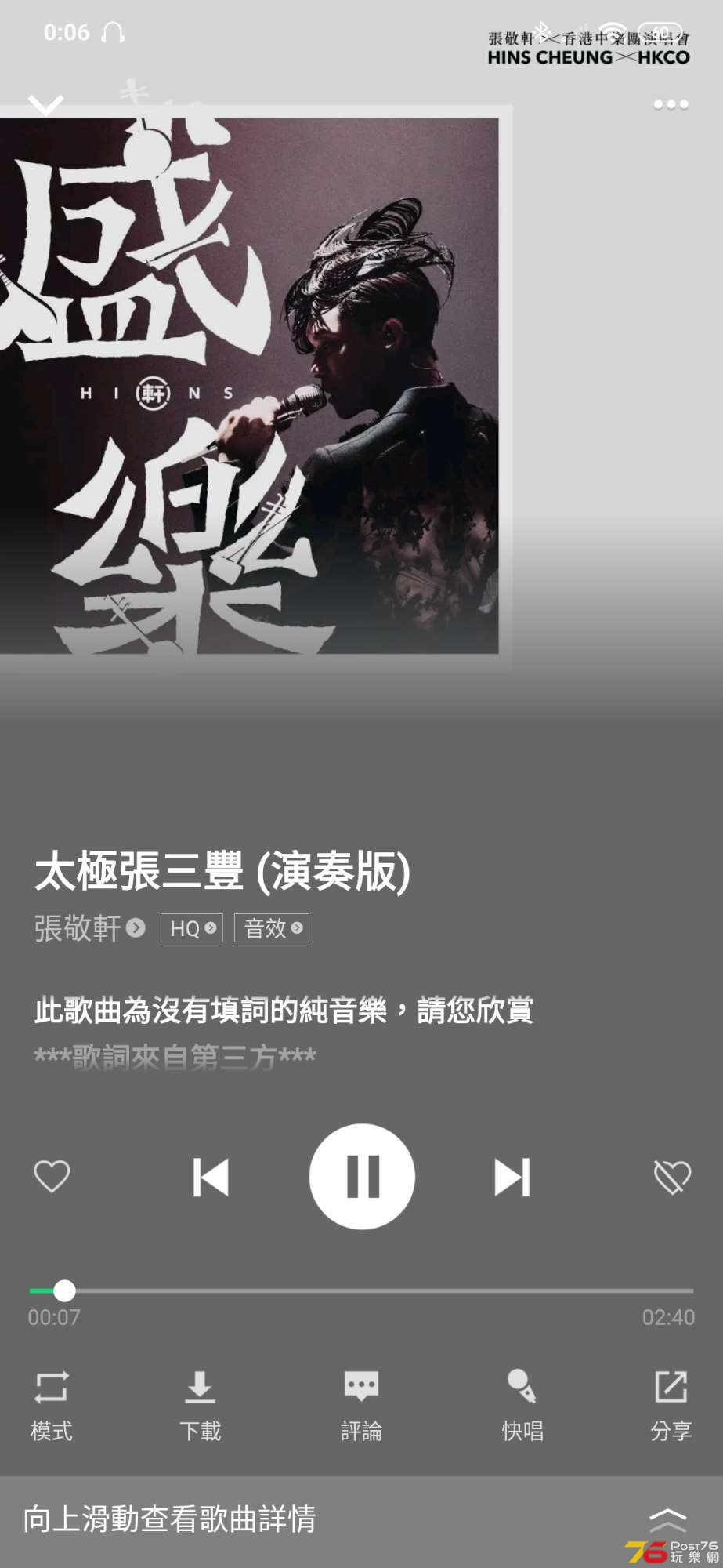 Screenshot_2021-02-18-00-06-48-573_com.tencent.ibg.joox.jpg