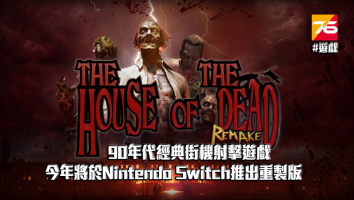 THE HOUSE OF THE DEAD 推出重製版
