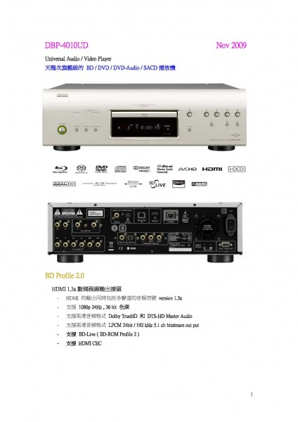 bdp-4010-chinese_page_1