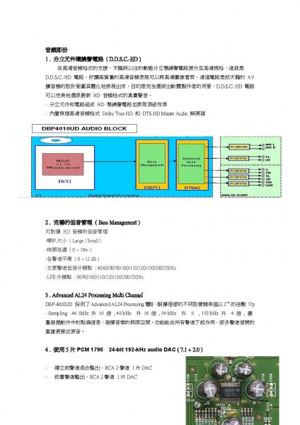 bdp-4010-chinese_page_3