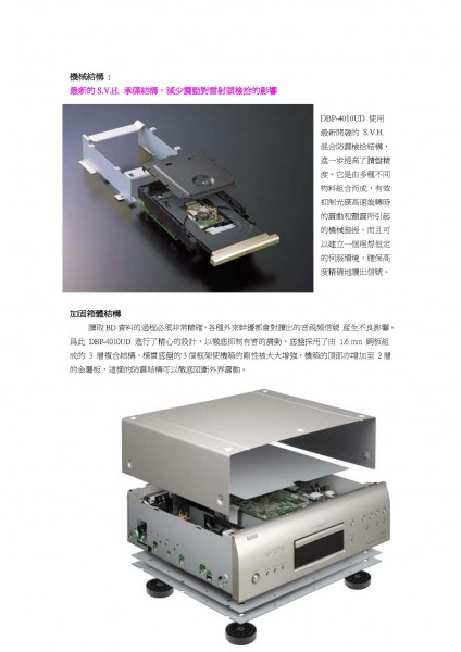 bdp-4010-chinese_page_5
