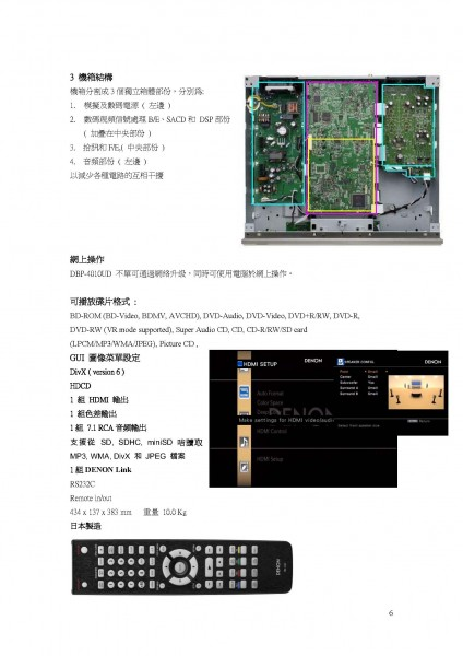 bdp-4010-chinese_page_6