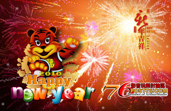 post76_chinese_newyear