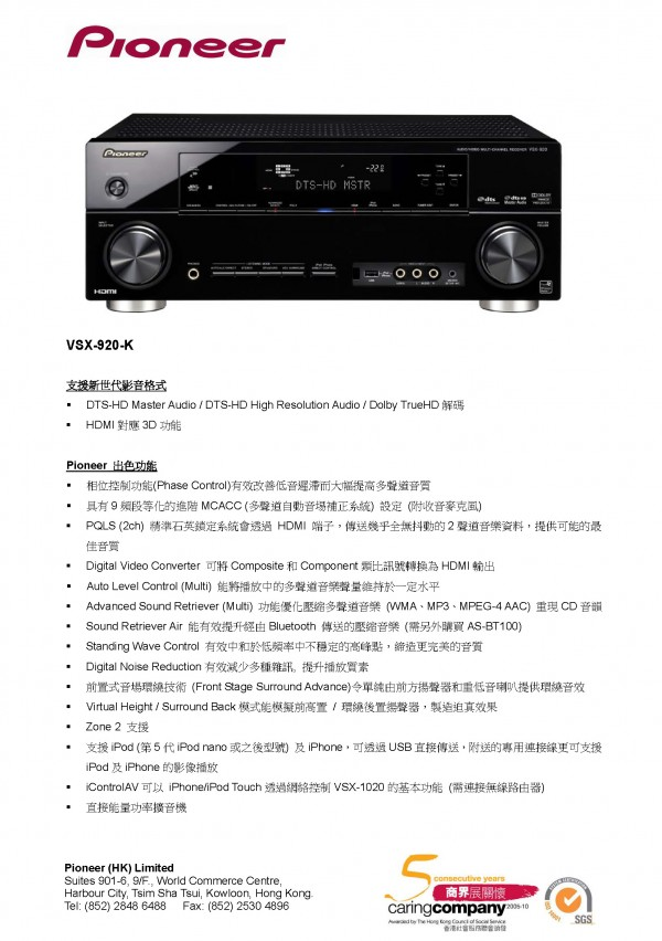 Press Release of VSX-1020_920_820_520_Final (Web)_Page_4