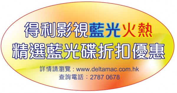 Deltamac BD Summer Promotion 2010_on-pack sticker(July 19)