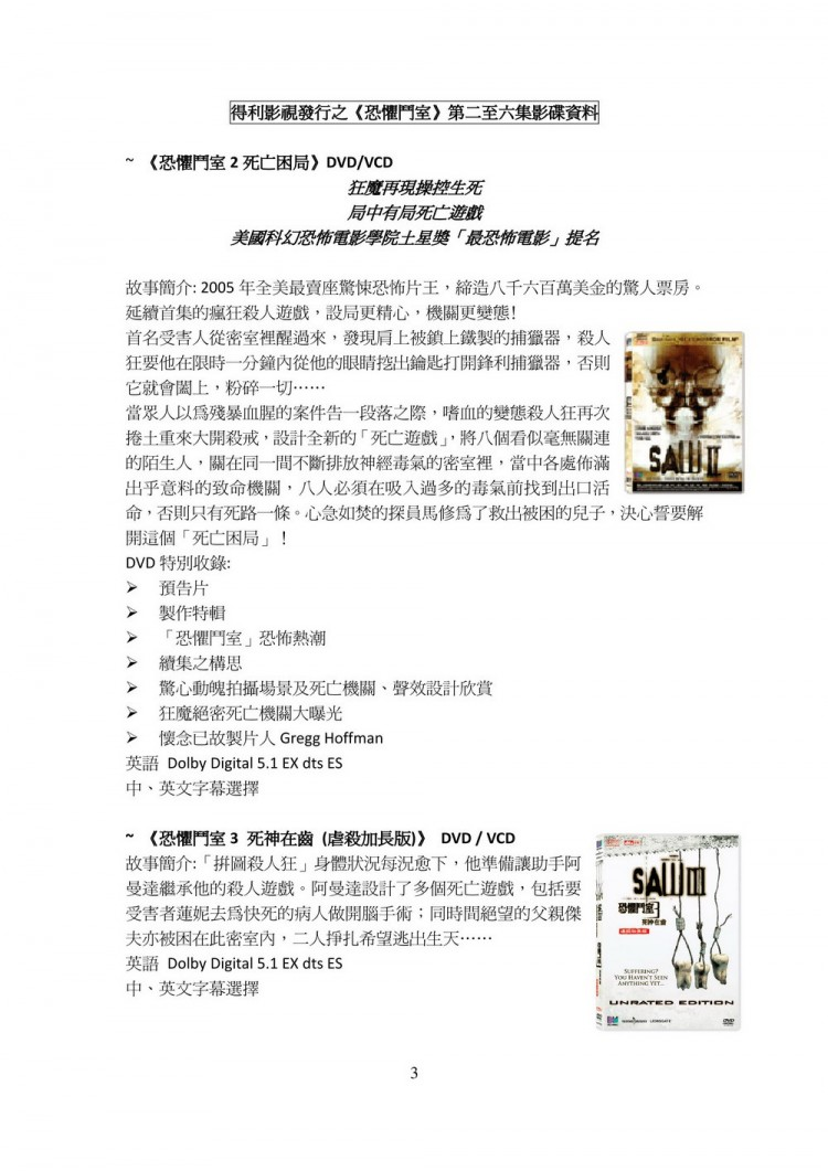 Saw 7 home video product_Chi Press Release _20 Jan 2011__03