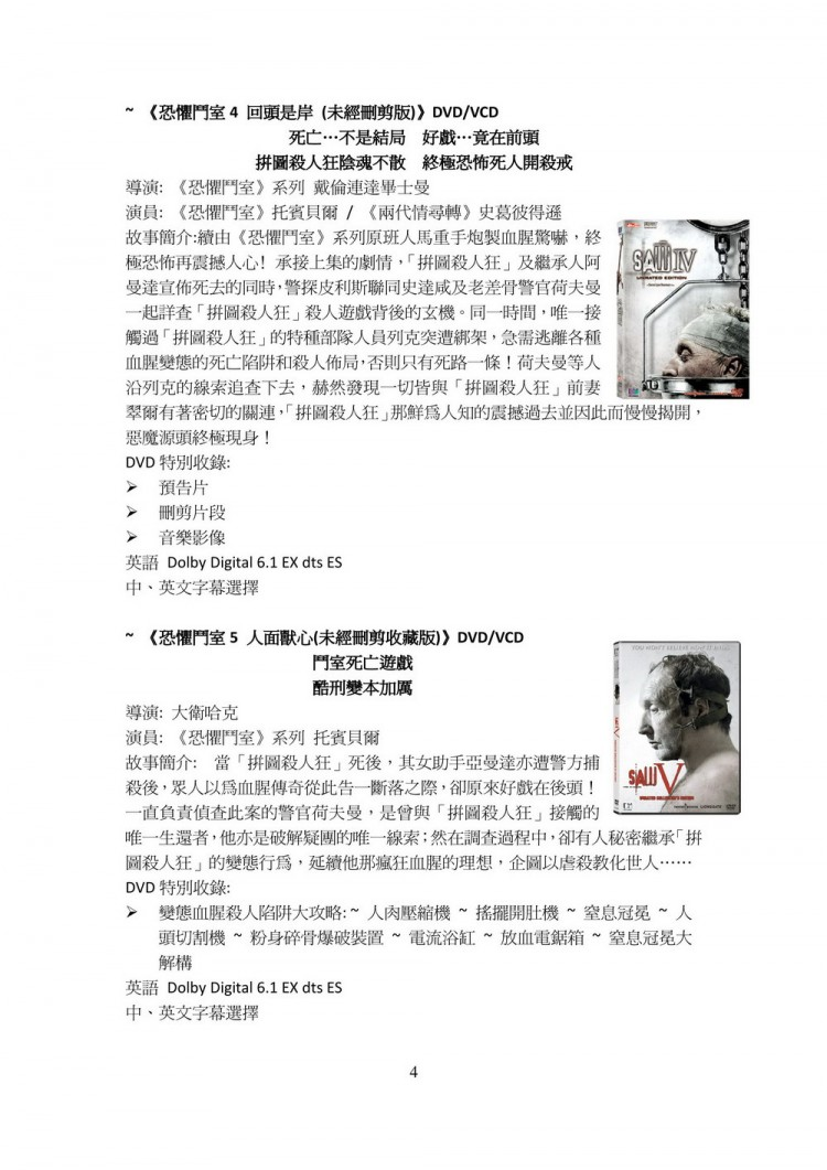Saw 7 home video product_Chi Press Release _20 Jan 2011__04