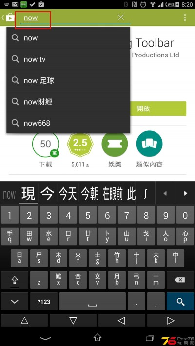 now_android_01