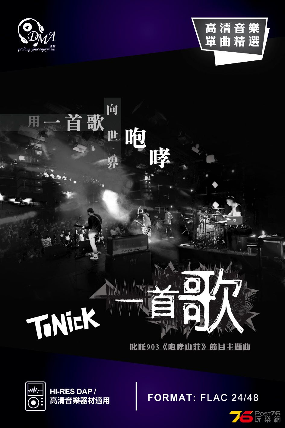tonick_cover