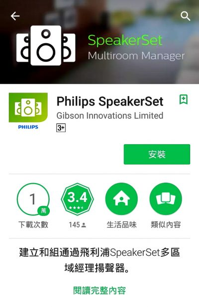 philips_multiroom_app239