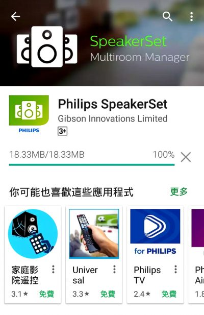 philips_multiroom_app240
