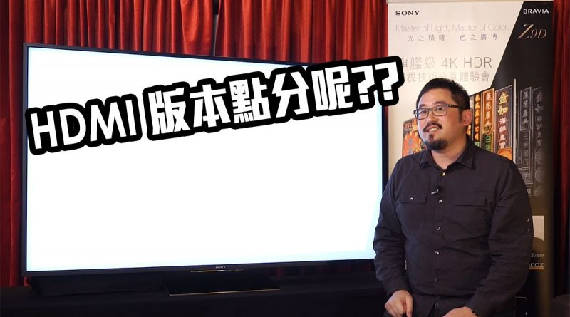 20170504-JAMES-TALK-EP5_HDMI-forum