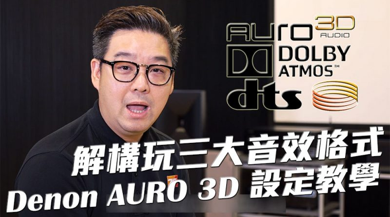 denon-x4400h-auro3d-index-fb-02