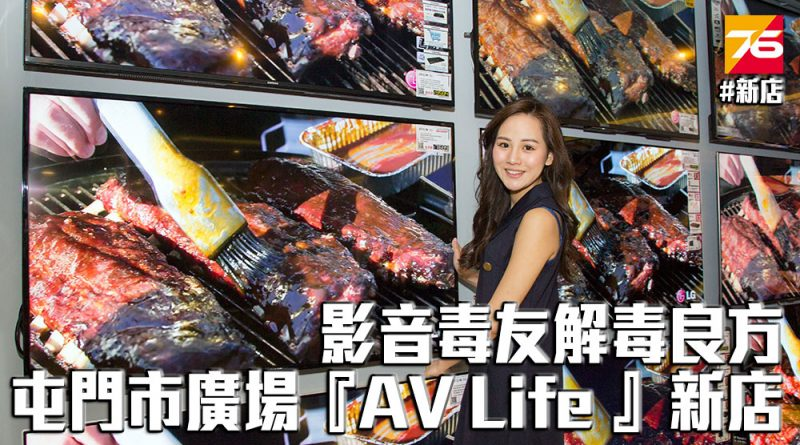 av-life_new_store_index