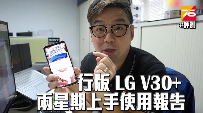 lg_v30+_handon_review_index