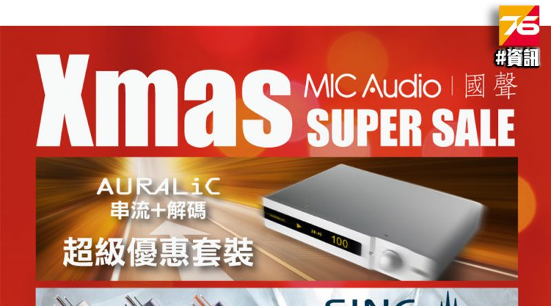 MIC Audio X'mas Sale