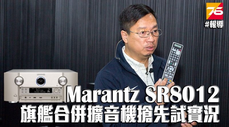marantz_sr8012_post76_index_fb_utube