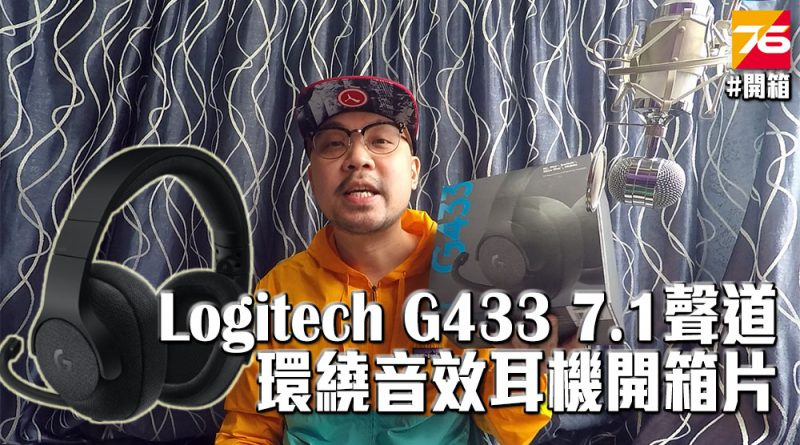 logitech_unbox_index
