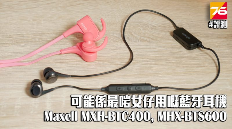 maxell_index