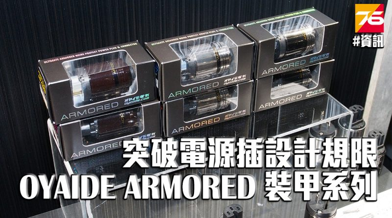 Oyaide Armored Series
