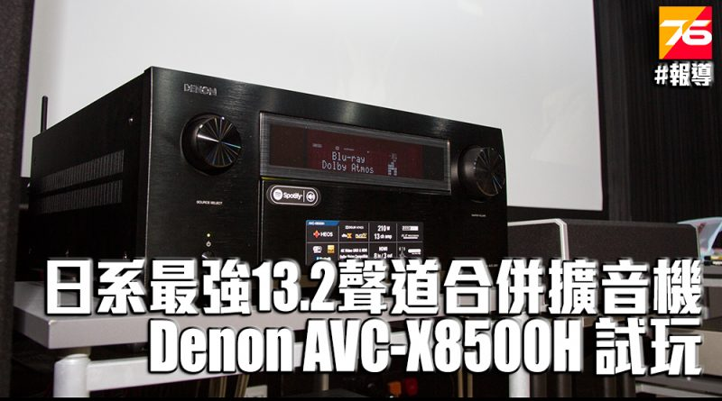 denon_13_channel_av_amp_user_event_youtube