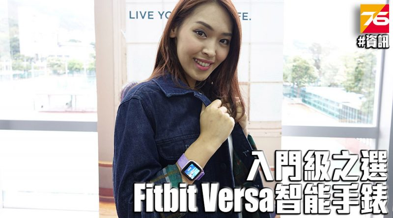 fitbit_press_201804_index