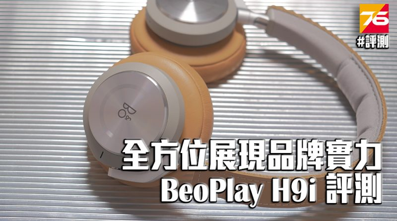 index_beoplay_h9i_02