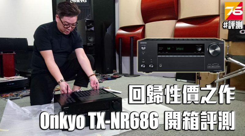 onkyo_nr686_unbox_review_youtube