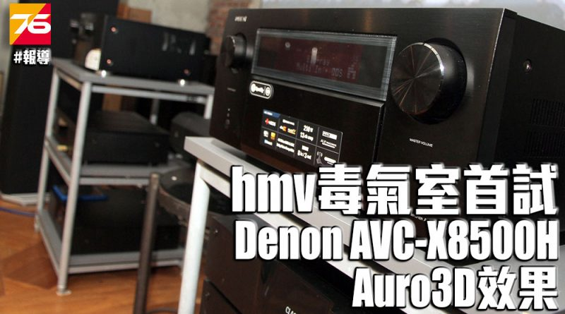 denon_avc_x8500H_index